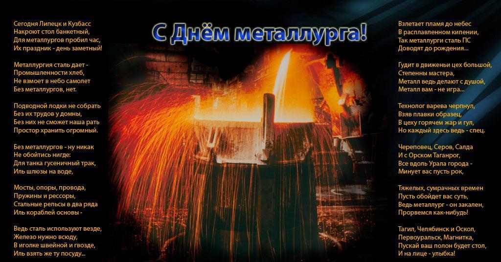 Поздравление с днем металлургов 87